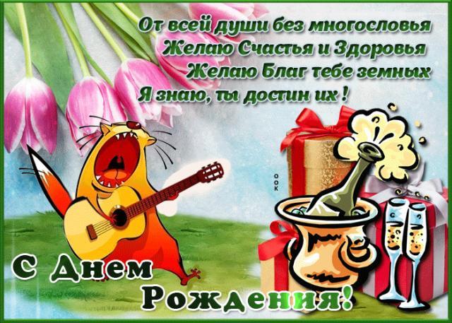 Нажмите на изображение для увеличения.  Название:kartinka-s-dnem-rozhdeniya-parnyu-stikh-62500.jpg Просмотров:0 Размер:84.0 Кб ID:8994